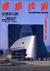 建築技術 1999年3月号 #589 免震建築の基本と実践