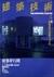 建築技術 1999年4月号 #590 建築鉄骨の発展を考える