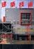 建築技術 1999年5月号 #591 コンクリートのひび割れと防止のポイント