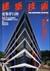 建築技術 1999年7月号 #593 コンピュータ時代の構造設計と解析を考える