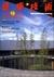 建築技術 2000年2月号 #600 傾斜地に建つ建築物の基礎設計