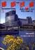建築技術 2000年3月号 #601 鉄筋コンクリートの劣化と高耐久化