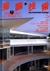 建築技術 2000年5月号 #603 現場技術者の施工管理ポイント