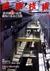 建築技術 2000年8月号 #606 鉄骨構造の品質確保の基本と実際