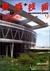 建築技術 2000年9月号 #607 これからの建築基礎構造-杭基礎を中心に-