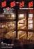 建築技術 2000年10月号 #608 木造住宅の構造設計-改正基準法と品確法-
