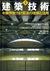 建築技術 2001年4月号 #614 限界耐力計算法の理解と活用