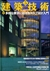建築技術 2001年5月号 #615 多様な要求に応えるスラブ設計入門