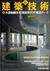建築技術 2001年6月号 #616 木造軸組住宅「性能表示」の構造チェック
