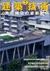 建築技術 2001年7月号 #617 免震構造の最新動向