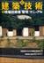 建築技術 2001年8月号 #618 現場技術者「管理」マニュアル