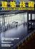 建築技術 2002年3月号 #626 新基準法に基づく基礎設計の検討例