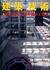 建築技術 2002年7月号 #630 新世紀のRC構造を探る 超高層RC造の設計と技術