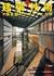 建築技術 2002年9月号 #632 接合部のデザインと力学