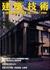 建築技術 2002年11月号 #634 現場技術者「管理」マニュアル-設備編-