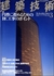 建築技術 2003年3月号 #638 円滑に進めるためのRC工事のポイント