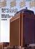 建築技術 2003年7月号 #642 既存マンションのグレードアップ手法