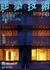建築技術 2003年8月号 #643 若手技術者のための現場運営必読マニュアル