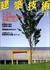 建築技術 2003年11月号 #646 丈夫な木造軸組住宅の架構と設計