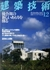 建築技術 2004年12月号 #659 接合部の新しいあり方を探る