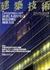 建築技術 2005年2月号 #661 兵庫県南部地震から10年 【最新】木造住宅の耐震診断と補強方法