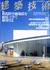 建築技術 2005年5月号 #664 新潟県中越地震を耐震工学で解剖する