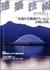建築技術 2006年1月号 #672 「木造住宅」断熱リフォームの計画と実践