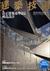 建築技術 2008年5月号 #700 改正建築基準法と構造設計