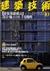 建築技術 2008年10月号 #705 「建築基礎構造」設計・施工の上手な勘所
