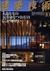建築技術 2009年10月号 #717 木造住宅の「長寿命なつくり方」のここが知りたい