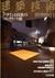 建築技術 2009年11月号 #718 デザインと技術の「コンクリート感」