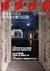 建築技術 2010年4月号 #723 初歩から学ぶ「保有水平耐力計算」