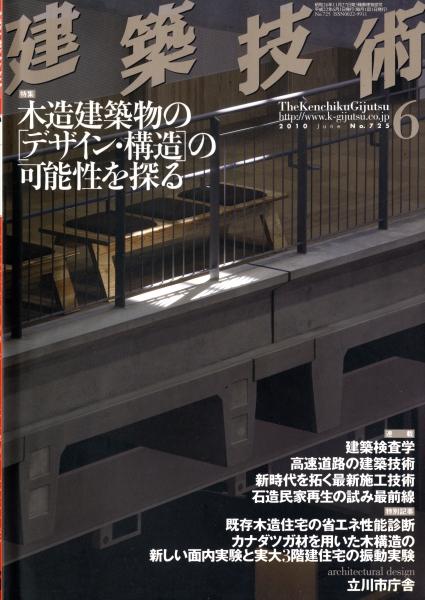 建築技術 2010年6月号 #725 木造建築物の「デザイン・構造」の可能性を探る