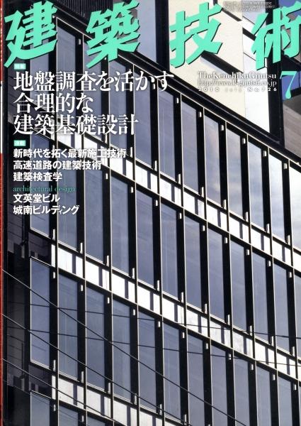 建築技術 2010年7月号 #726 地盤調査を活かす合理的な建築基礎設計