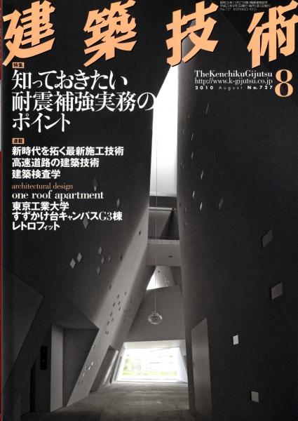 建築技術 2010年8月号 #727 知っておきたい耐震補強実務のポイント