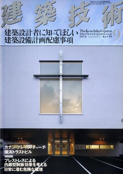 建築技術 2010年9月号 #728 建築設計者に知ってほしい建築設備計画配慮事項