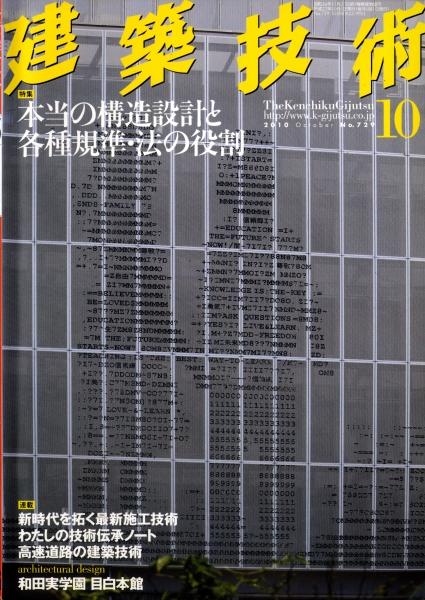建築技術 2010年10月号 #729 本当の構造設計と各種基準・法の役割