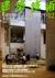 建築技術 2010年12月号 #731 伝統的構法による木造住宅の性能検証