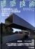 建築技術 2011年2月号 #733 伝統的構法による木造住宅の性能検証-建物・材料の性能と実例