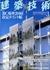 建築技術 2011年3月号 #734 【RC規準2010】改定ポイント帖