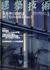 建築技術 2011年4月号 #735 規基準の数値は「何でなの」を探る Part 2