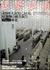 建築技術 2011年9月号 #740 東日本大震災における建築物の被害報告 Part 1