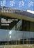 建築技術 2011年11月号 #742 木造公共建築物の建築・構造設計マニュアル