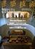 建築技術 2011年12月号 #743 例題から学ぶ保有水平耐力計算