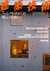 建築技術 2012年1月号 #744 パッシブを活かした新しい住まい
