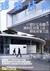 建築技術 2012年2月号 #745 戸建住宅基礎の液状化対策工法+修復対策工法