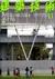 建築技術 2012年11月号 #754 鉄骨造の接合部を設計する
