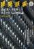 建築技術 2013年1月号 #756 改正省エネ基準と省エネ住宅計画原論