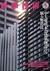 建築技術 2013年5月号 #760 中大規模木造建築物設計の悩み解消法