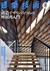 建築技術 2013年8月号 #763 構造デザインのための座屈再入門